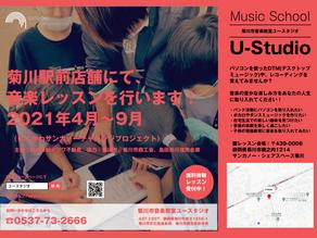 菊川駅前貸店舗にて、音楽レッスンを行います!
