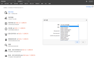 WorkflowGen Chinese Language Interface