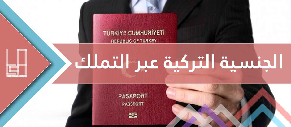 الجنسية التركية عبر التملك