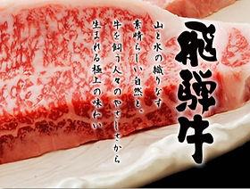 Beef Page Photo Hida Wagyu 01_webfull.JP