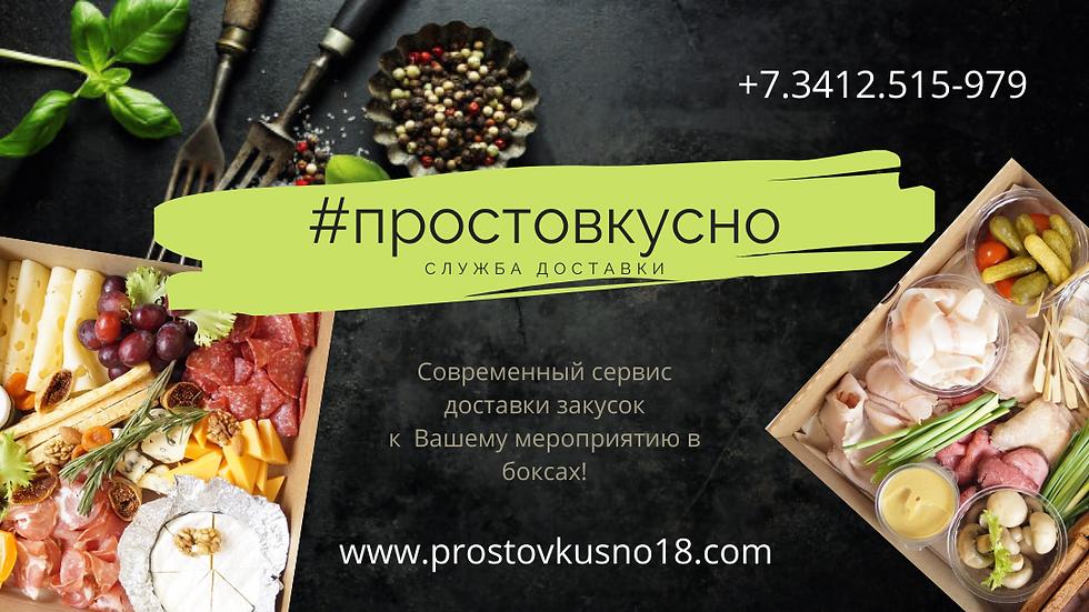 www.prostovkusno18.com.png