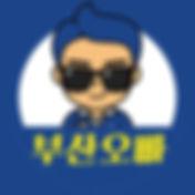부산오빠.jpg