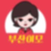 부산이모.jpg