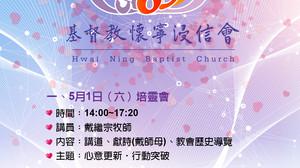 懷寧浸信會65周年慶活動