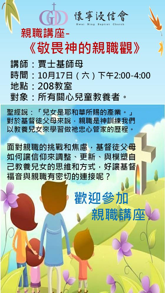 2020/10/17 親職講座-敬畏神的親職觀