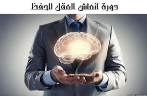 دورة انعاش العقل للحفظ
