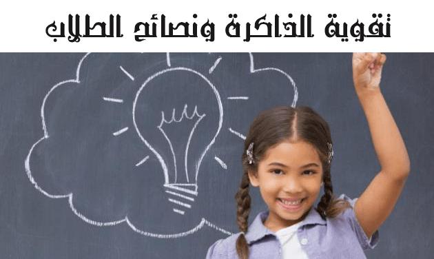تقوية الذاكرة ونصائح الطلاب