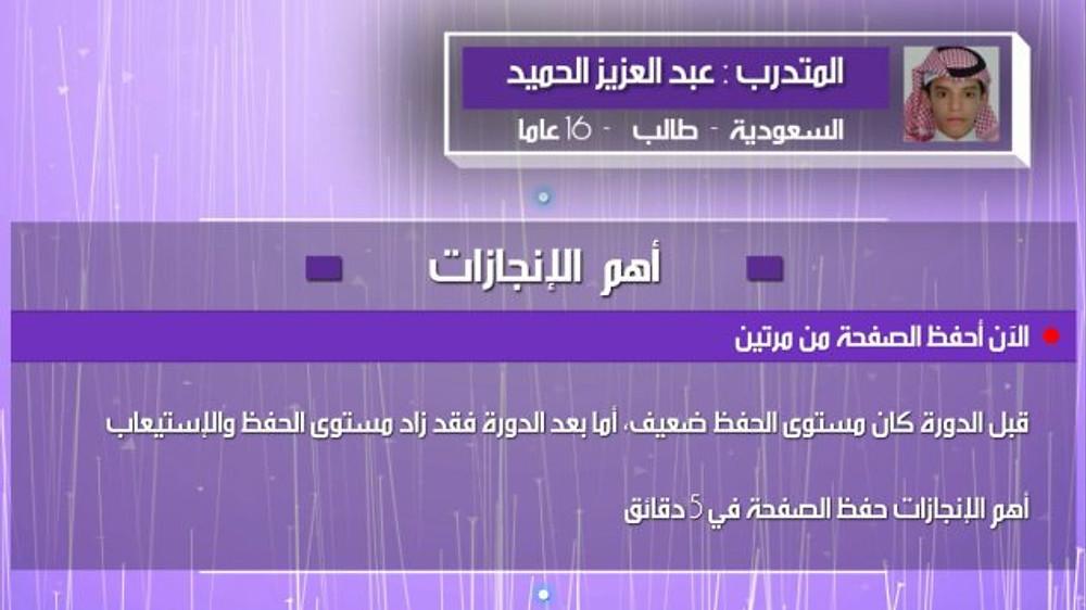 عبد العزيز الحميد.jpg