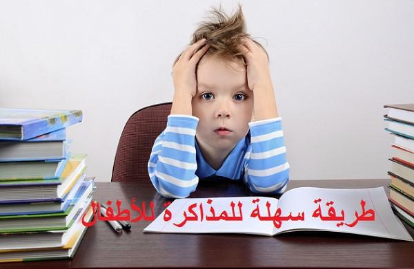 طريقة سهلة للمذاكرة للأطفال
