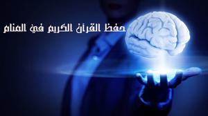 حفظ القرآن الكريم في المنام