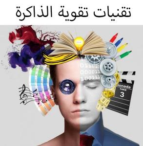 تقنيات تقوية الذاكرة