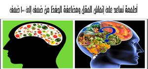 أطعمة تساعد على إنعاش العقل ومضاعفة الحفظ من ضعف إلى 100 ضعف