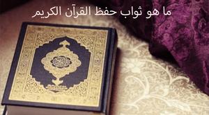 ما هو ثواب حفظ القرآن الكريم