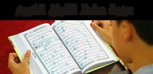 دورة حفظ القرآن الكريم