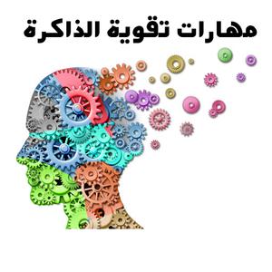 مهارات تقوية الذاكرة