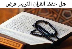 هل حفظ القرآن الكريم فرض