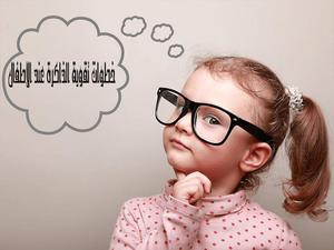 خطوات تقوية الذاكرة عند الأطفال