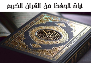 آيات الحفظ من القرآن الكريم