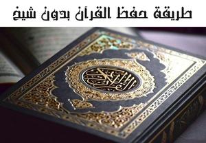 طريقة حفظ القرآن بدون شيخ