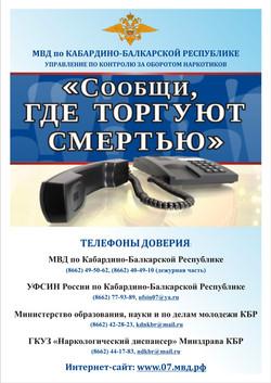 ЛИСТОВКИНАРКОКОНТРОЛЬ без e mail 1