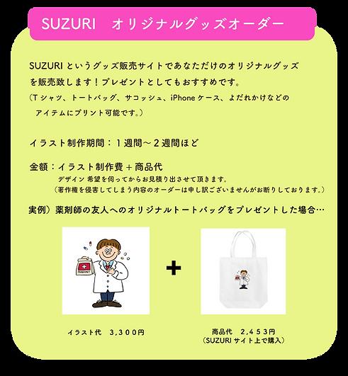 SUZURI オーダー改訂版3.png