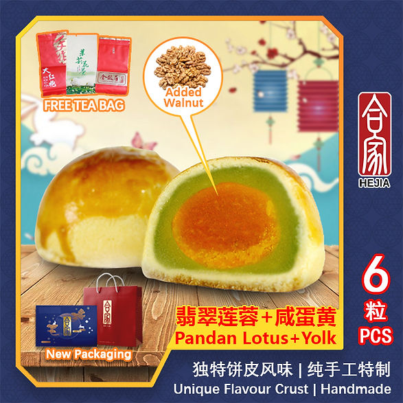 hejia shanghai mooncake.jpg