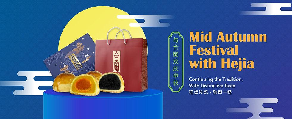 Hejia shanghai mooncake Mid Autumn Banner.jpg