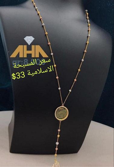 Necklace with ayat al kursi and Allah names charms