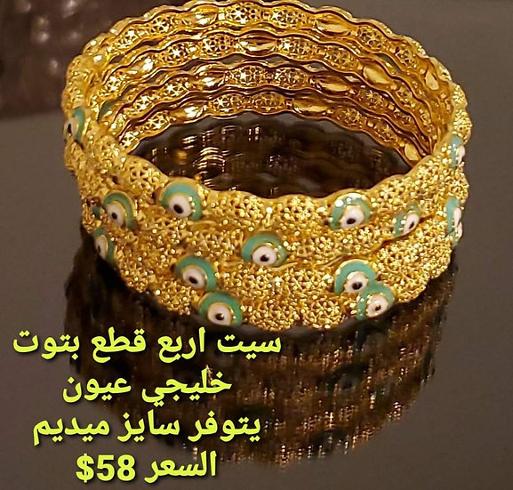 Dubai Bangles set of 4