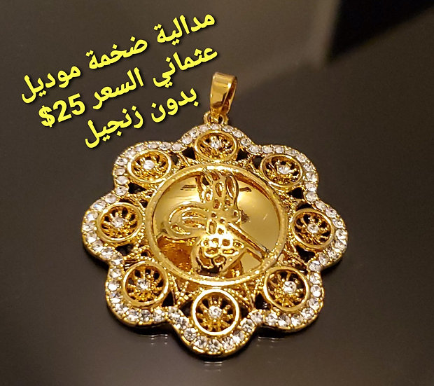 Big size pendant only
