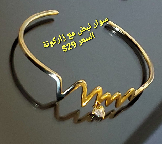 Heart beating bangle