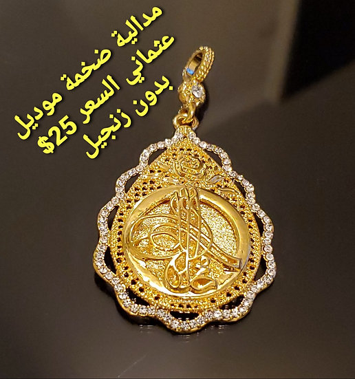 Pendant only big size
