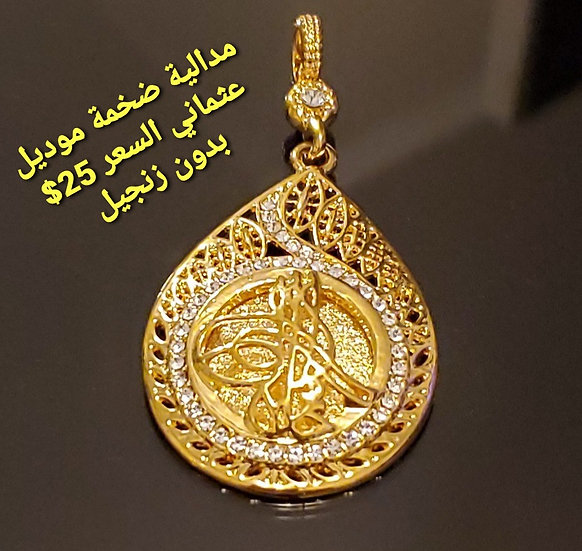 Pendant only Ottoman style