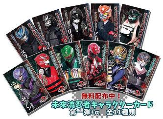 キャラクターカード最新.jpg