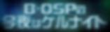 B-OSPの今夜はケルナイト.png