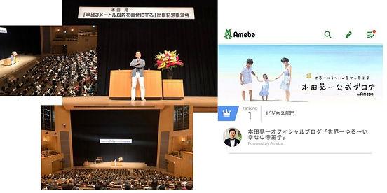 こーちゃんアメブロ&講演会写真.jpg