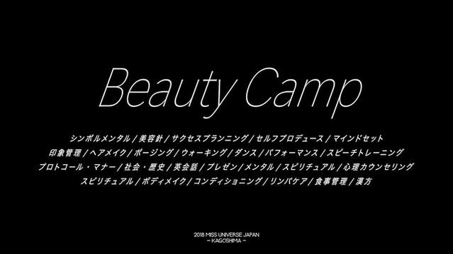 2018 MUJ KAGOSHIMA BC documentary film