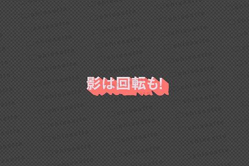 のび〜る文字.mogrt