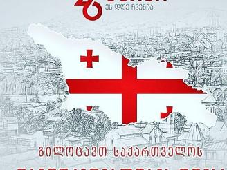 26 მაისი საქართველოს დამოუკიდებლობის აღდგენის დღე