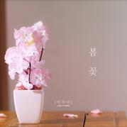 이루다_봄꽃