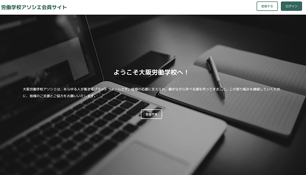 会員サイト.png