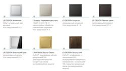 LS design metall