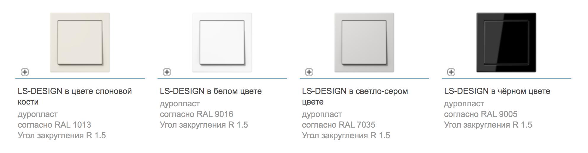 LS Design plastic