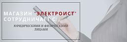 Магазин _ЭлектроИСТ_ сотрудничает с_.png