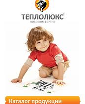 Теплолюкс.png