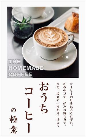 コーヒーnew_resized.jpg