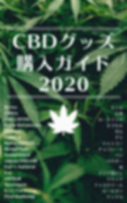 CBDガイドnew_resized.jpg