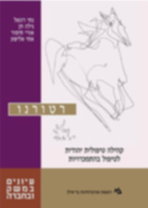רטורנו: קהילה טיפולית יהודית לטיפול בהתמכרויות מחקר מעמיק על הקהילה ומטופליה