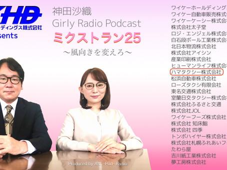 YKHD・GRPCミクストラン25・第1回のお客様「ハマタクシー株式会社(新潟市)・代表取締役社長・安藤公紀」さん