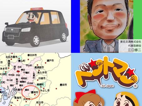 YKHD・GRPCミクストラン25・第11回のお客様「東名交通株式会社(愛知県豊明市)代表取締役・江口修二」さん